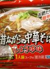 昔ながらの中華そば(しょうゆ味) 93円(税抜)