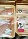 赤魚粕漬け 398円(税抜)