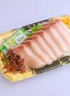 ぶり刺身(養殖) 350円(税抜)