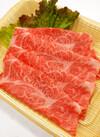 みとよ太郎牛肩ロースうす切り(すき焼き用) 495円(税込)