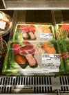本鮪を味わう握り8貫 798円(税抜)