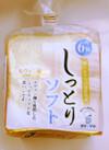 リョーユーパンしっとりソフト 100円(税抜)