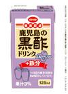 鹿児島の黒酢ドリンク ブルーベリー(+鉄分) 498円(税抜)