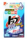 トップ クリアリキッド 替 169円(税抜)