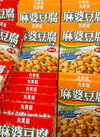 丸美屋麻婆豆腐の素 118円(税抜)