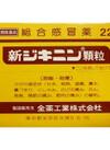 新ジキニン顆粒 899円(税抜)