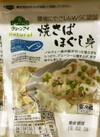焼きサバほぐし身 198円(税抜)
