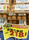 糸島赤卵 218円