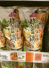 三種あわせ味噌鍋つゆ 258円(税抜)