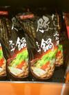 だしが決め手の豚鍋つスープ 280円(税抜)