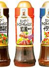 テイスティドレッシング・イタリアン 和風香味玉葱 黒酢たまねぎ 138円(税抜)
