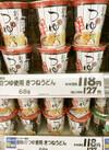 創味のつゆ使用 小海老天&きつねうどん 188円(税抜)