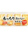 もっちりおいしい絹厚あげ 89円(税抜)