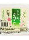 かためきぬこし 69円(税抜)