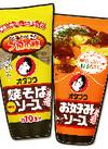 ソース 各種 248円(税抜)