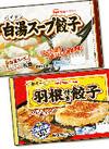 餃子 各種 138円(税抜)