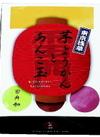 芋ようかんとあんこ玉詰合せ 720円(税抜)