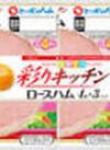 彩りキッチンロースハム 198円(税抜)