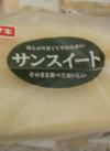サンスイート 100円(税抜)