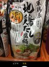 地鶏だし塩鍋つゆ 258円(税抜)