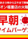 鍋焼きうどん(各種) 88円(税抜)