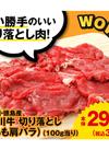 窪川牛切り落とし(もも肩バラ) 298円(税抜)