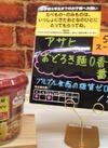 おどろき麺0香ばし醤油麺 198円(税抜)