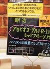 プロビオヨーグルトR-1ドリンク レッドフルーツMIX 127円(税抜)