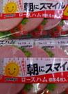 朝にスマイル ロースハム4P 248円(税抜)