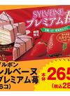 シルベーヌプレミアム苺 265円(税抜)