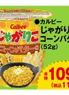 じゃがりこコーンバター 109円(税抜)