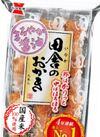 田舎のおかき 129円(税抜)