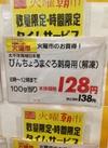 びんちょうまぐろ刺身用(解凍) 128円(税抜)