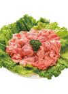豚肉しゃぶしゃぶ用切落し(もも) 98円(税抜)