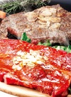 牛肉肩ロースステーキ用〈味付〉 1,000円(税抜)