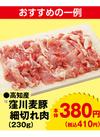 窪川麦豚細切れ肉 380円