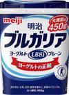 ブルガリアLB81 プレーン 129円(税抜)
