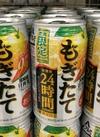 もぎたて日向夏チューハイ 100円(税抜)