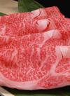 三豊そだちF1ピカソ牛(交雑種)ロースうす切り(すき焼き用) 1,059円(税込)