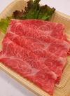 三豊そだちF1ピカソ牛(交雑種)肩ロースうす切り(すき焼き用) 980円(税抜)