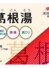 葛根湯S 1,480円(税抜)