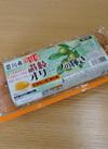 讃岐オリーブの輝き(赤玉)ビタミンE強化卵 178円(税抜)