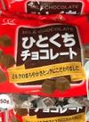 ひとくちチョコ 178円(税抜)