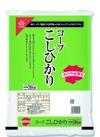 コープこしひかり・無洗米こしひかり 1,880円(税抜)