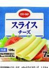スライスチーズ・とろけるスライスチーズ 178円(税抜)