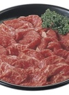 ひろしま牛モモバラ切り落としすき焼用 1,000円(税抜)