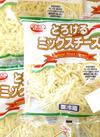 とろけるミックスチーズ 398円(税抜)