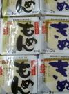 国産大豆木綿とうふ、絹とうふ 88円(税抜)