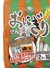 おにぎりせんべいファミリーパック 198円(税抜)