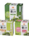 のみやすい青汁 各種 698円(税抜)